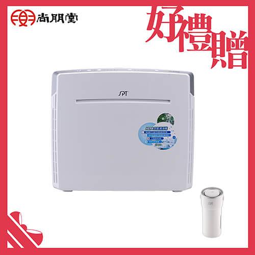 【買就送】尚朋堂空氣清淨機SA-2203C-H2