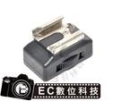 【EC數位】MSA8 加強版可鎖1/4 公螺芽 轉 通用熱靴座 熱靴轉換座 可裝 持續燈 閃光燈 麥克風