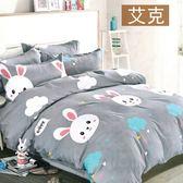 床包 / MIT台灣製造.天鵝絨單人床包枕套兩件組.艾克 / 伊柔寢飾
