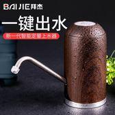 拜杰桶裝水抽水器智慧飲水機家用電動純凈水水桶壓水器自動上水器 晴川生活館