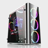 電腦機箱-曙光機箱 臺式機電腦主機箱 全側透USB3.0游戲家用ATX大機箱空箱 艾莎嚴選YYJ