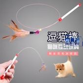 鋼絲逗貓棒貓咪玩具寵物玩具帶羽毛鈴鐺逗貓桿【英賽德3C數碼館】