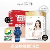 【SHINE安心】燕窩胜肽賦活飲 10包/盒 Aicom艾力康
