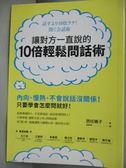 【書寶二手書T1/溝通_IQU】讓對方一直說的10倍輕鬆問話術:內向慢熱不會說話沒關係
