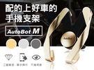 【DC001】AutoBot{正金屬版本/非塑膠框}M型創新設計 汽車用手機架 手機支架 車用手機夾冷氣孔