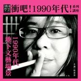 11/21開課 1990年代地下文藝場景 【衝吧!1990年代!】系列講座