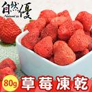 草莓凍乾80g 自然優 日華好物