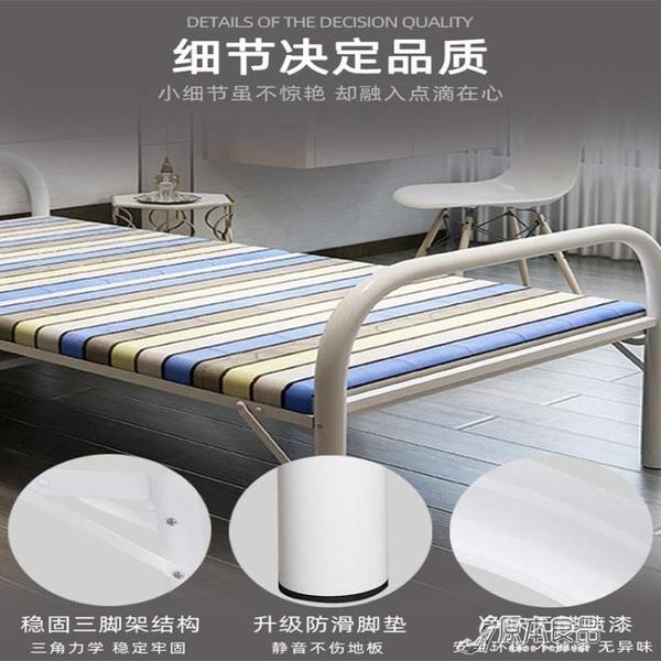 折疊床 折疊床單人便攜家用1.2米出租房午睡簡易辦公室午休陪護硬板鐵床YYJ 快速出貨
