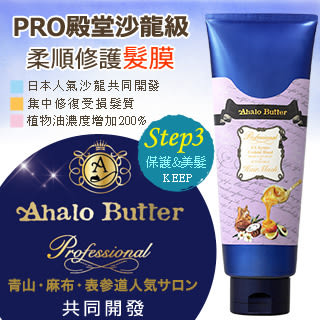 【Ahalo_Butter】天然植萃柔順修護護髮膜(PRO殿堂級)