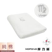 【MORINO摩力諾】個性星座浴巾/海灘巾-處女座-晶燦白