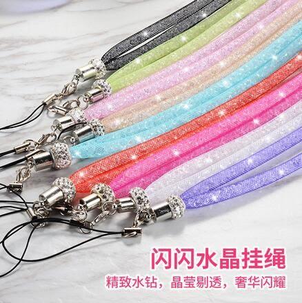 【SZ24】閃閃水晶掛繩 水鑽掛飾掛繩 iPhone7/8 plus手機掛繩 三星 OPPO Sony 掛繩