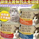 【培菓平價寵物網】GHR健康主義》貓用火...