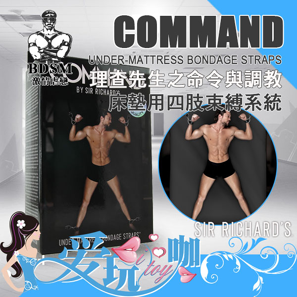 美國 SIR RICHARD'S 理查先生 COMMAND 命令與調教系列 床墊用四肢束縛系統 Under-Mattress Bondage Straps SM