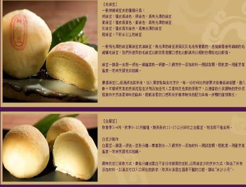 月餅/糕餅【典藏】溏心酥5入禮盒(蛋奶素)