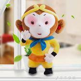 齊天大圣 西游記孫悟空毛絨玩具模型人偶玩偶猴子布娃娃小公仔 千千女鞋YXS