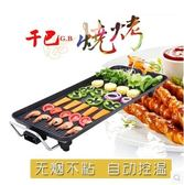 現貨110V韓式家用電烤盤不黏鍋無煙烤肉機烤肉盤燒烤盤 igo