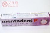 牙膏-美達淨 除齒斑牙周保健含氟牙膏 Mentadent P【艾保康】