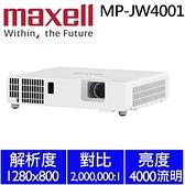 maxell MP-JW4001雷射投影機
