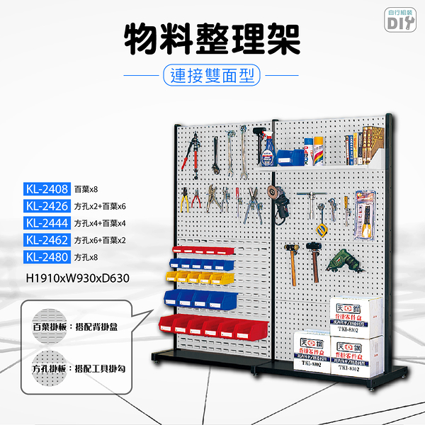 天鋼-KL-2480《物料整理架》連接雙面型-四片高  耗材 零件 分類 管理 收納 工廠 倉庫