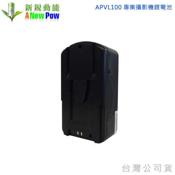 EGE 一番購】ANewPow 新銳 APVL100 V-Mount 專業攝影機鋰電池 電壓穩定不傷設備【公司貨】