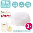 (3入組) PPSU PP PES 寬口徑奶瓶密封蓋 適合日本規格 貝親 小獅王 奇哥奶瓶萬用蓋 【EA0032】