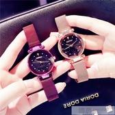 同款滿天星星空手錶女學生韓版簡約時尚英國法國小眾  韓慕精品