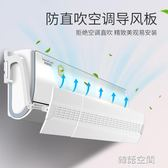 空調擋風板防直吹掛式空調罩套出風口冷氣遮風擋板導通用格力美的  韓語空間