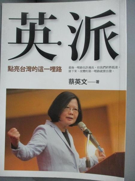 【書寶二手書T1/傳記_GDM】英派-點亮台灣的這一哩路_蔡英文