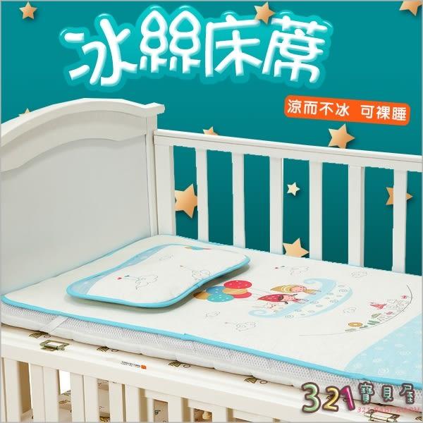 嬰兒床冰絲涼蓆 幼兒園兒童網眼透氣枕頭+床墊-321寶貝屋