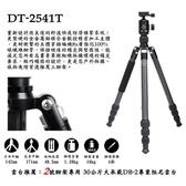 ◎相機專家◎ 送鹿皮拭鏡布 Marsace DT-2541T+DB-2 8X碳纖維三腳架套組 群光公司貨