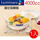 【Luminarc 樂美雅】強化玻璃金剛碗沙拉碗 強化透明金剛碗 玻璃碗 沙拉碗 強化玻璃 4000cc