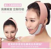 提升臉部日本v型瘦臉神器 塑臉帶 臉型矯正綁帶  低反彈素材精致提拉型緊致瘦臉塑形面罩