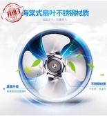 排氣扇 排氣扇工業強力管道風機窗式排風換氣扇抽風機廚房抽油煙排煙靜音