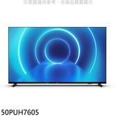 【南紡購物中心】飛利浦【50PUH7605】50吋4K聯網電視