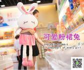 毛絨玩具兔子公仔韓國萌布娃娃可愛玩偶睡覺抱枕女孩生日禮物女生  一件免運