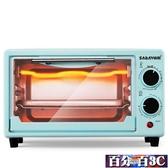 烤箱 尚利烤箱家用 小型烘焙小烤箱多功能全自動迷你電烤箱烤蛋糕麵包 WJ百分百