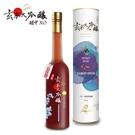 【玄米大吟釀】果香-清甜藍莓醋(嚴選3年)