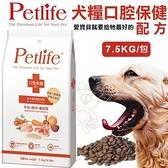 *WANG*Petlife-犬糧口腔保健配方 幫助維持清新口氣 7.5kg/包 犬飼料