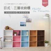 【品質嚴選】MIT台灣製造-日系無印風三層櫃收納櫃/書櫃(5色可選)胡桃色