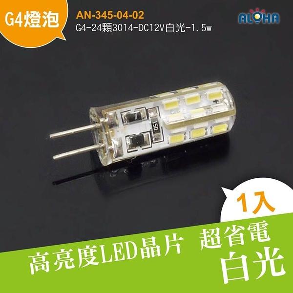 LED小燈泡 豆燈 美術燈 (AN-345-04-02) G4-24顆3014-DC12V白光-1.5w