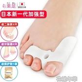 分趾器可穿鞋拇指外翻矯正器大腳趾矯正器大腳骨保護套分男女 快速出貨