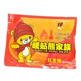 【DI368】黏貼式 攜帶式 長效型暖暖包 保暖貼 保暖包 熱貼『1 入』 EZGO商城