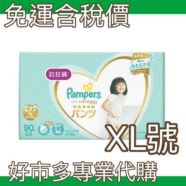 【免運費】【好市多專業代購】 幫寶適一級幫拉拉褲 XL 號 90 片 - 日本境內版