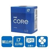 【綠蔭-免運】INTEL 盒裝Core i7-11700
