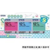 EPSON 閃耀珍珠光標籤帶組合包(珍珠彩)【量販組9折】
