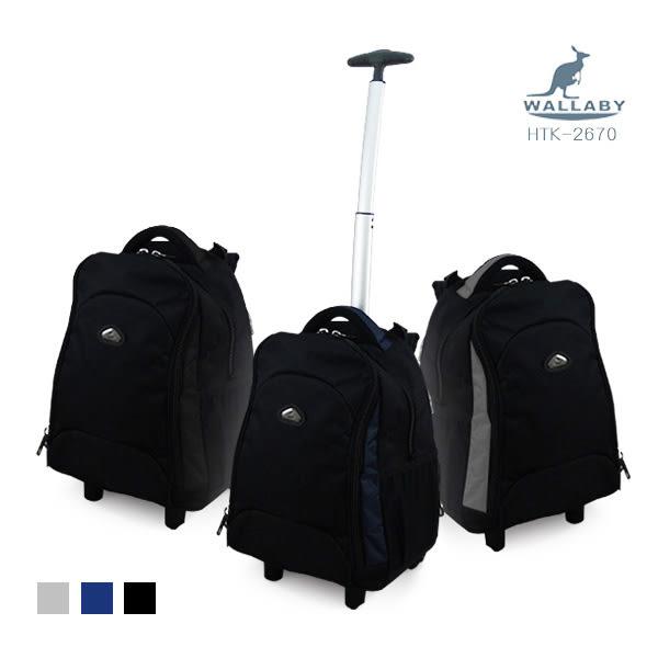 WALLABY 小袋鼠 拉桿後背包 筆電包 16吋 HTK-2670