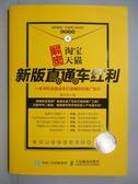 【書寶二手書T1/行銷_ZBG】解密淘寶天貓新版直通車紅利:一本書吃透低成本...推廣技巧