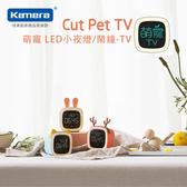 萌寵 LED小夜燈/鬧鐘-TV (橙色/綠色/灰色)