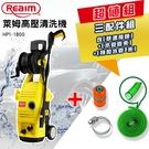 REAIM萊姆高壓清洗機-HPI-1800 加碼送 送3米水管+管束+快速接頭加碼送沖牙機