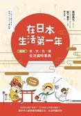 (二手書)在日本生活第一年:圖解食、衣、住、遊 生活歲時事典